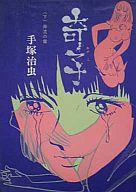 下)奇子 (ハードコミックス旧版) / 手塚治虫