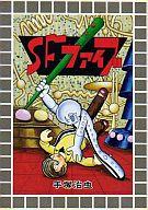 SF・ファイブ(定価450円版) / 手塚治虫