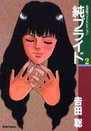 純ブライド(大都社版)(2) / 吉田聡