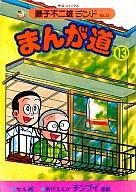 付録付)13)まんが道(藤子不二雄ランド) / 藤子不二雄