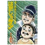 はだしのゲン(2) / 中沢啓治