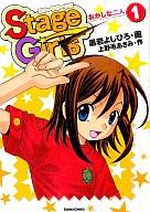 Stage Girls(1) / 黒岩よしひろ