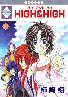 HIGH&HIGH(完)(11) / 柿崎椋
