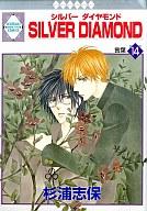 SILVER DIAMOND(14) / 杉浦志保