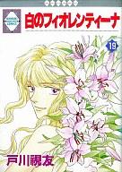 白のフィオレンティーナ(19) / 戸川視友