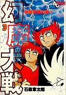 幻魔大戦(アニメージュコミックス版)(3) / 石森章太郎