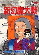 新幻魔大戦(徳間書店版)(完)(2) / 石森章太郎