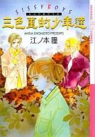三色菫的少年達 シシーボーイズ / 江ノ本瞳