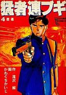 猛者連ブギ(4) / かわぐちかいじ