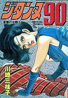 復讐の女戦士・ジタンヌ90(2) / 川崎三枝子