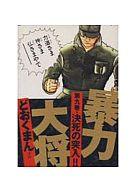 暴力大将(トクマコミックス)(9) / どおくまん