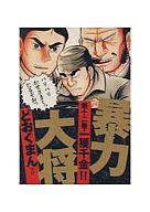 暴力大将(トクマコミックス)(12) / どおくまん