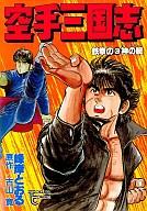 空手三国志(徳間書店版)(3) / 峰岸とおる