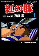 紅の豚(フィルムコミック版)(1) / 宮崎駿