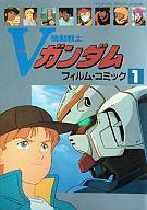 機動戦士Vガンダム(フィルムコミック)(1) / テレビ朝日