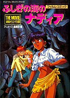 フィルム・コミック ふしぎの海のナディア THE MOVIE / アニメージュ編集部