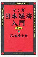 マンガ日本経済入門 / 石ノ森章太郎