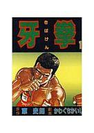 牙拳  ヨコスカブルース(1) / かわぐちかいじ
