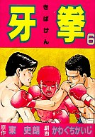 牙拳 不幸の挑戦状(6) / かわぐちかいじ