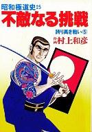 昭和極道史 不適なる挑戦(25) / 村上和彦