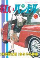 紅いハンドル(4) / あきやま耕輝