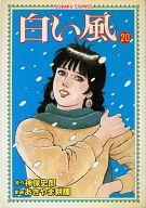 白い風(20) / あきやま耕輝