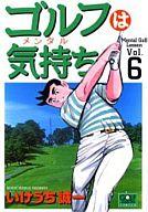 ゴルフは気持ち(6) / いけうち誠一