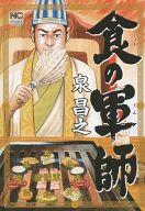 食の軍師(1) / 泉昌之