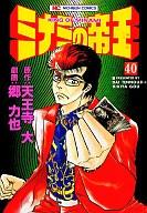 ミナミの帝王(40) / 郷力也