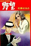 野望 悪霊の群れ(4) / 佐藤まさあき
