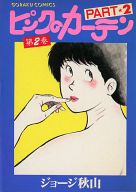ピンクのカーテン パート2(2) / ジョージ秋山