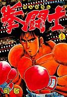拳闘士(6) / 司敬