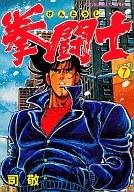 拳闘士(7) / 司敬