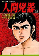 人間兇器(14) / 中野善雄