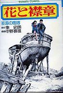 花と襟章(6) / 中野喜雄