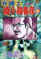 弁護士 綾小路春彦(8) / 那須輝一郎