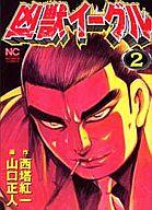 凶獣イーグル(2) / 山口正人