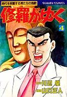 修羅がゆく(4) / 山口正人
