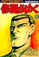 修羅がゆく(22) / 山口正人