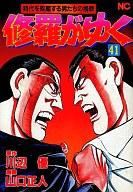 修羅がゆく(完)(41) / 山口正人