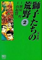 獅子たちの荒野 完全版(2) / 由起賢二
