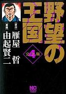 野望の王国 完全版(4) / 由起賢二
