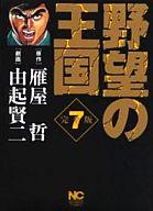 野望の王国 完全版(7) / 由起賢二