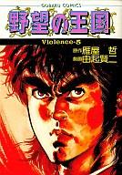 野望の王国(定価480円)(5) / 由起賢二