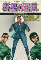 野望の王国(定価480円版)(3) / 由起賢二