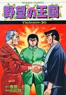 野望の王国(定価480円版)(26) / 由起賢二
