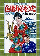 色暦かぞえうた 天下編(3) / 横山まさみち