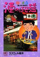 酒のほそ道(10) / ラズウェル細木