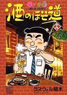 酒のほそ道(19) / ラズウェル細木