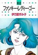 ファンキー・レディー・ゴー / 伊万里すみ子